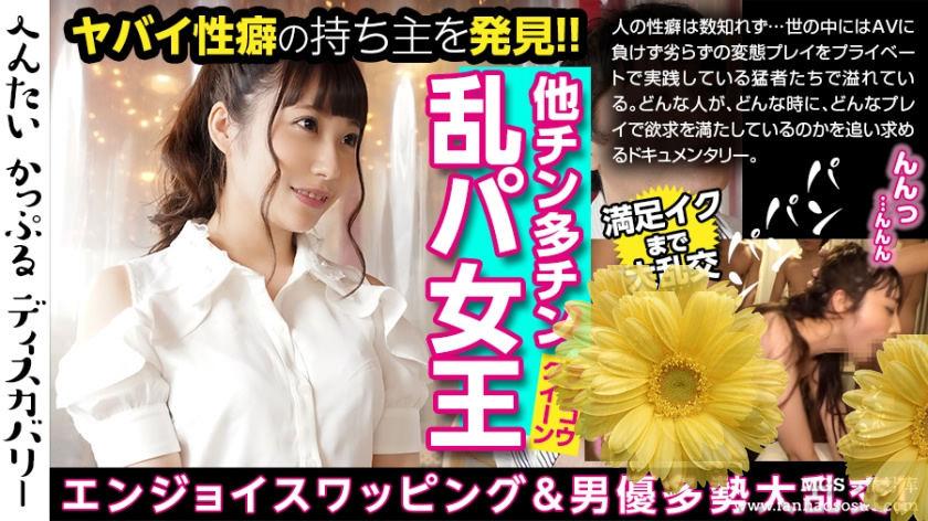 「300MIUM-476」封面赏析-米雷(化