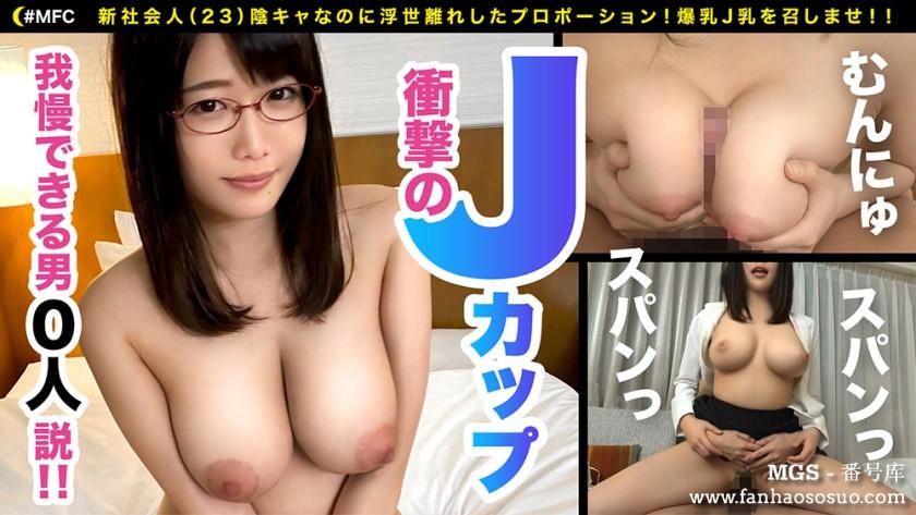 435MFC-019  さっちゃん