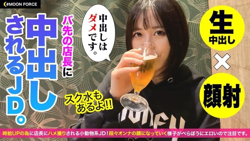 435MFC-023 Tちゃん(20)